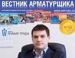 «Вестник Арматурщика» №10 – юбилейный номер с юбилейным содержанием!