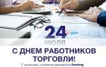 Медиагруппа ARMTORG поздравляет с Днём работников торговли!