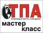 Мероприятия ТПА: 18-20 апреля состоится 25-й Санкт-Петербургский «Мастер-класс по трубопроводной арматуре» «Рынок трубопроводной арматуры в 2012 году»