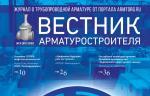 Медиагруппа ARMTORG представляет новый выпуск журнала «Вестник арматуростроителя»