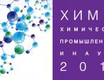 «Химия-2016»: итоги самого знакового события в отечественной химической индустрии