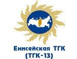 Ремонты и подготовка: Енисейская ТГК получила паспорт готовности к осенне-зимнему периоду