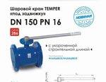 Компания Темпер объявляет о запуске производства крана TEMPER DN 150 c укороченной строительной длиной