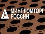 Минпромторг: Поддержка отечественных поставщиков оборудования для нефтегазового комплекса