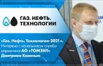 «Газ. Нефть. Технологии-2021». Интервью с начальником службы маркетинга АО «ТОМЗЭЛ» Дмитрием Козиным