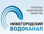 В реформирование «Нижегородского водоканала» будет инвестировано 9 миллиардов рублей