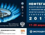 Российская компания PIEZUS  представит инновационную продукцию на выставке Нефтегаз - 2017