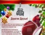 С Новым 2013 годом Дорогие Друзья!!!