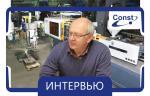 Интервью с генеральным директором ООО «Константа-2» Зерщиковым К. Ю.: «Развитие ООО «Константа-2» основано на результатах исследований и научных данных»