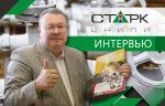 ЦНИПИ «СТАРК»: «У нас есть желание и потенциал сделать российское арматуростроение более конкурентоспособным и эффективным!». Интервью с Истоминым Сергеем Александровичем, генеральным директором