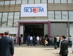 Курганский индустриальный парк открыли на площадях Курганского Завода Колесных Тягачей (КЗКТ)