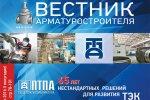 Вышел в свет журнал «Вестник арматуростроителя» № 5 (33) 2016 г. в электронной версии