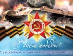 Медиагруппа ARMTORG поздравляет с Днем Великой Победы!