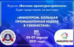 На «ИННОПРОМ. Большая промышленная неделя в Узбекистане» впервые будет представлен журнал «Вестник арматуростроителя»