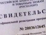 «ИркутскНИИхиммаш» получило Свидетельство о государственной регистрации программы для ЭВМ
