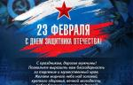 Портал ARMTORG.RU поздравляет с Днем защитника Отечества!