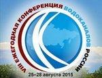 Российская ассоциация водоснабжения и водоотведения приглашает отраслевые СМИ выступить информационным партнером ежегодной IX Конференции водоканалов России