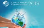 УРАЛХИМ поддержал Всероссийский водный конгресс 2019