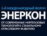 Форум ЭНЕРКОН-2014 рассмотрел важнейшие вопросы развития ТЭК