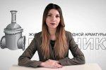 Дайджест арматуростроителя, выпуск №148 от 21.03.2018