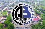 Репортаж об «Арматурном Заводе» к 10-летнему юбилею предприятия