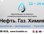 РТМТ примет участие в специализированной выставке Нефть. Газ. Химия