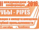 XXII Международная научно-практическая конференция ТРУБЫ-2016 пройдёт в Челябинске