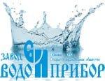 Завод Водоприбор возобновляет реализацию промышленных турбинных приборов учета воды модели ВМХ