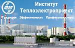 АО «Институт Теплоэлектропроект» примет участие в конференции МГ ARMTORG в рамках выставки PCVExpo-2018