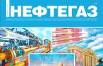 Вышел предновогодний номер информационно-аналитического издания «Дайджест НЕФТЕГАЗ»