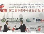 Положительный опыт ОАО «ТГК-2» в реализации международных инвестиционных проектов рассмотрели участники Российско-китайского делового форума
