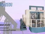 NIIGATA представит современные технологии многосторонней обработки на выставке «Нефтегаз-2017»