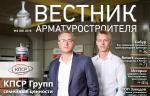 «Вестник арматуростроителя» № 6 (48) 2018 г. вышел в свет электронной версией