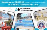 Медиагруппа ARMTORG примет участие в выставке «Газ. Нефть. Технологии-2021»