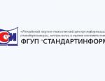 ФГУП «Стандартинформ» продолжает проводить  семинарские занятия по теме «Инновации в области стандартизации для предприятий и организаций»