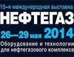 Приглашаем посетить выставку «НЕФТЕГАЗ-2014» - самое значимое и авторитетное событие для профессионалов мировой нефтегазовой индустрии, которое пройдет 26–29 мая в ЦВК «Экспоцентр»
