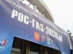 Выставка «РОС-ГАЗ-ЭКСПО-2010» - отчет с места событий