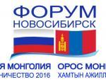 КОТЭС выступил на форуме «Россия-Монголия»