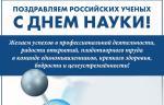 Медиагруппа ARMTORG поздравляет с Днем российской науки!