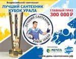 Прием заявок на всероссийский чемпионат «Лучший сантехник. Кубок Урала» продлен до 10 июня.