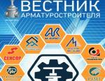 Вышел в свет «Вестник арматуростроителя» №4 (32) 2016 (электронная версия)