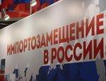 Около 900 проектов по замещению импорта реализуются в РФ в 2016-2020 годах