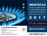 Главные события нефтегазовой отрасли состоятся в апреле в Москве
