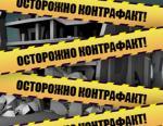 Утвержден ряд стандартов по защите продукции от фальсификации и контрафакта