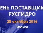 ПАО «РусГидро» приглашает руководителей предприятий к участию в конференции на тему закупочной деятельности
