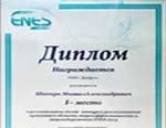 «Данфосс» - дипломант конкурса энергоэффективных проектов в Тамбове