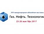 Завтра стартуют XXV Юбилейная международная выставка «Газ. Нефть.Технологии-2017» и Российский Нефтегазохимический Форум