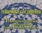 Вышли в печать книги Погодина В.К.(ОАО «ИркутскНИИхиммаш»): «Разъемные соединения. Технология применения в оборудовании под избыточным давлением»
