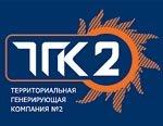 ТГК-2 направит на ремонтную кампанию 2,4 млрд. рублей