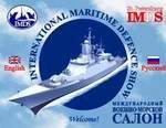 Итоги участия ОАО «Аскольд» в выставке «Международный военно-морской салон 2011»